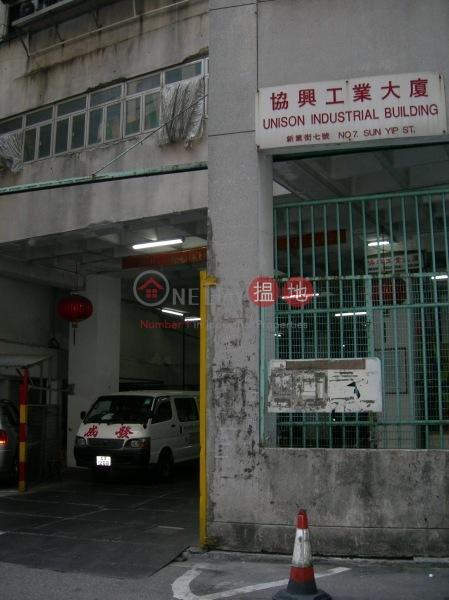 協興工業大廈 (Unison Industrial Building) 小西灣|搵地(OneDay)(4)
