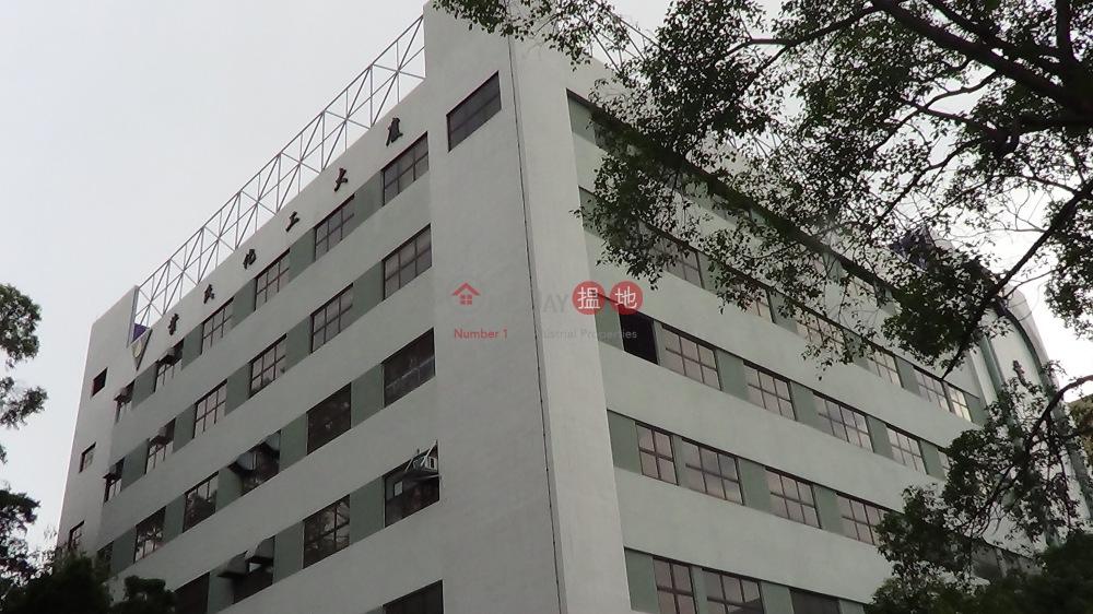 葉氏化工大厦 (Yips Hang Cheung Building) 粉嶺|搵地(OneDay)(4)