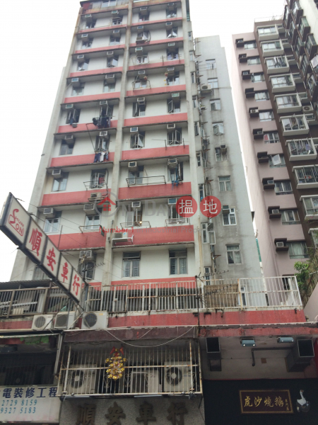 Fu Wah Court (Fu Wah Court) Sham Shui Po|搵地(OneDay)(1)