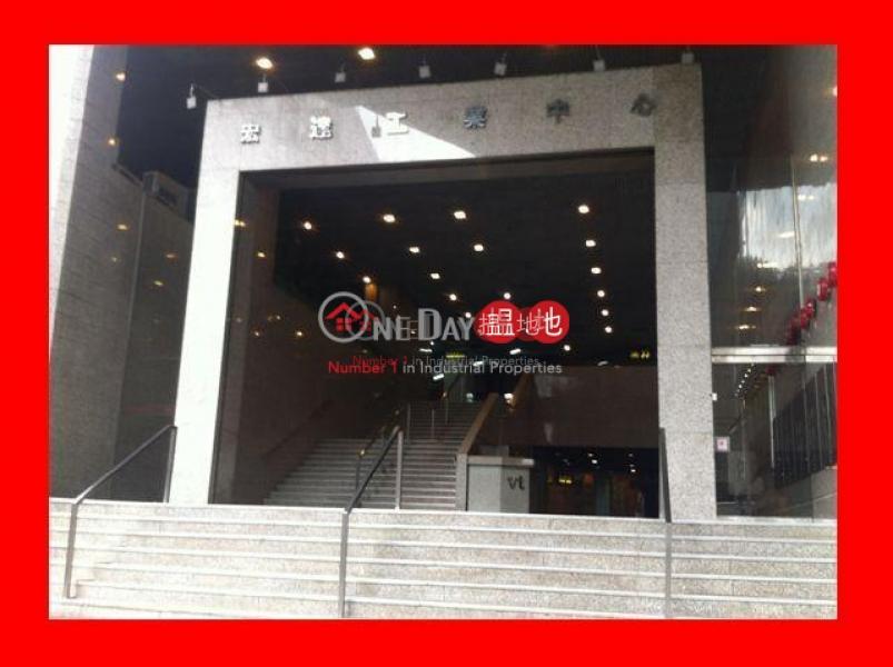 宏達工業中心|葵青宏達工業中心(Vanta Industrial Centre)出售樓盤 (tbkit-02891)