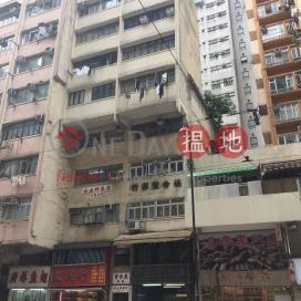 德輔道西 175 號,西營盤, 香港島