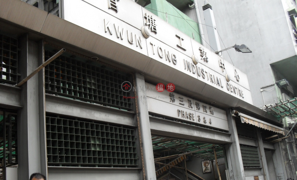 Property Search Hong Kong | OneDay | Industrial | Rental Listings, KWUN TONG IND CTR BLK 03