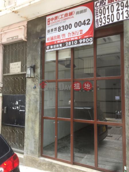 新街21號 (21 New Street) 蘇豪區|搵地(OneDay)(1)
