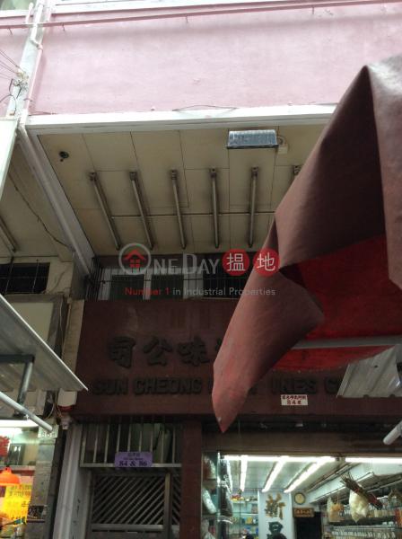 北河街86號 (86 Pei Ho Street) 深水埗|搵地(OneDay)(2)