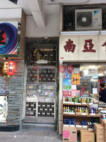 67 King Fuk Street (67 King Fuk Street) San Po Kong|搵地(OneDay)(1)