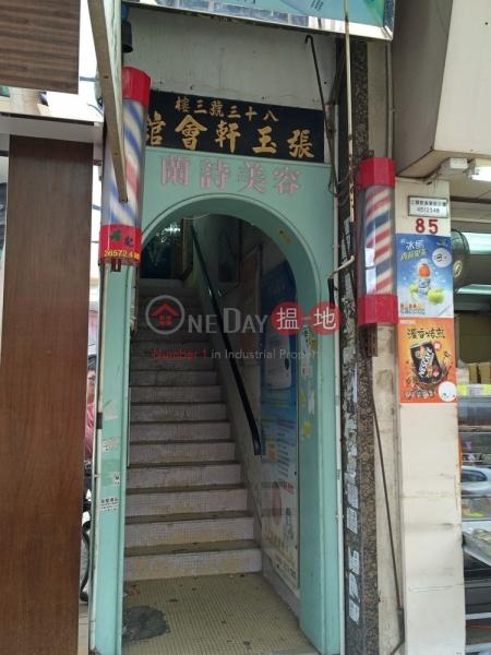 新成路85號 (San Shing Avenue 85) 上水|搵地(OneDay)(1)