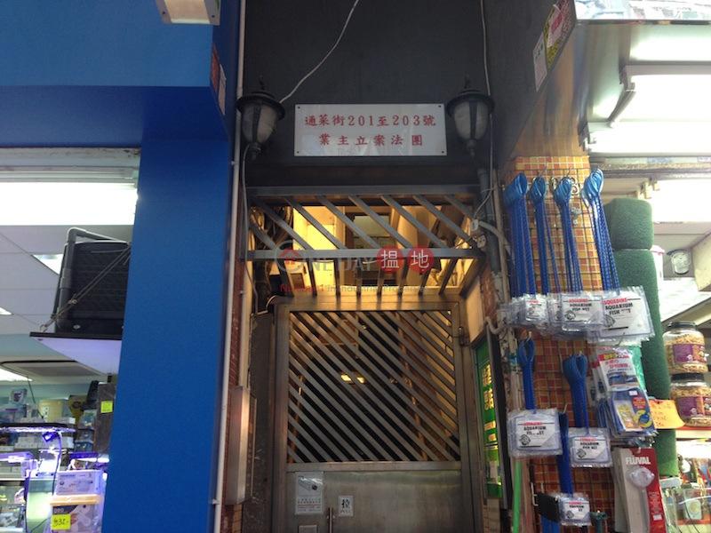 通菜街201-203號 (201-203 Tung Choi Street) 太子|搵地(OneDay)(1)