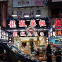 519 Lockhart Road (519 Lockhart Road) Wan Chai DistrictLockhart Road519號 - 搵地(OneDay)(2)