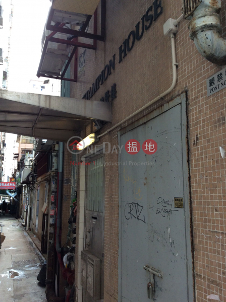 Champion House (Champion House) Sham Shui Po 搵地(OneDay)(1)