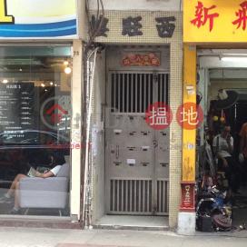 Sai Wong House|西旺樓