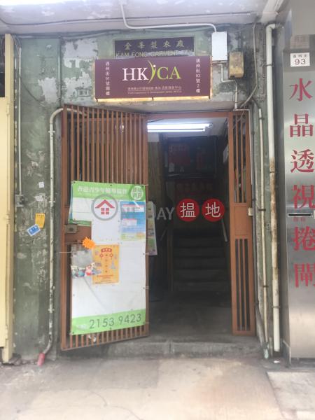 91-93 Tung Chau Street (91-93 Tung Chau Street) Tai Kok Tsui 搵地(OneDay)(2)