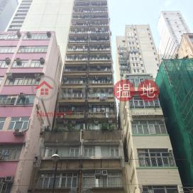 高陞大廈,西營盤, 香港島