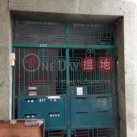 237 Fa Yuen Street |花園街237號