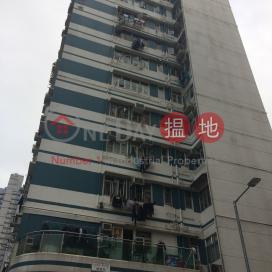 新輝大廈,深水埗, 九龍
