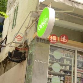 嘉咸街52號,蘇豪區, 香港島