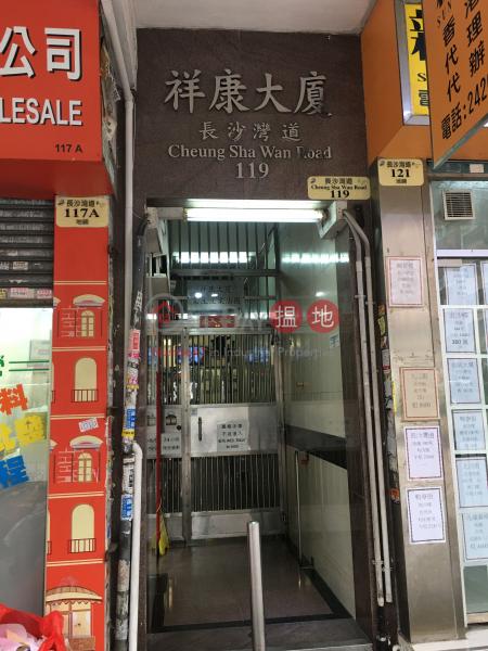 祥康大廈 (Cheung Hong Building) 深水埗|搵地(OneDay)(3)
