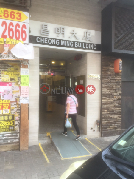 昌明大廈 (Cheong Ming Building) 旺角 搵地(OneDay)(2)