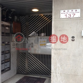 137 Wong Nai Chung Road|黃泥涌道137號