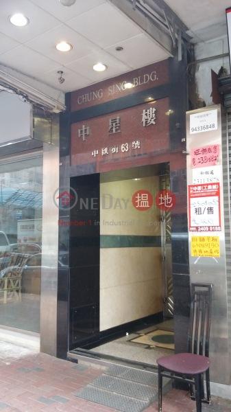 中星樓 (Chung Sing Building) 大角咀 搵地(OneDay)(4)