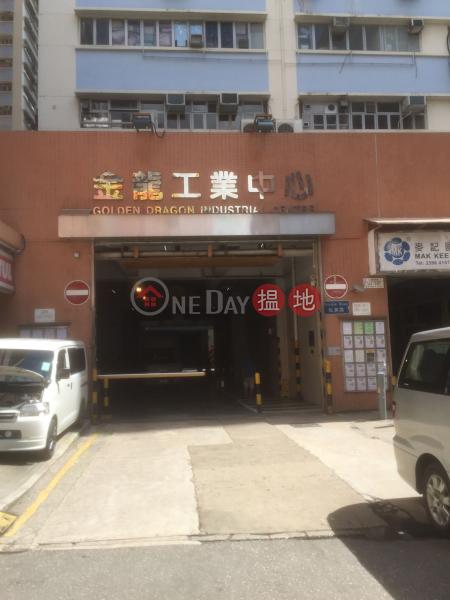 金龍工業中心第2座 (Golden Dragon Industrial Centre Block 2) 葵芳|搵地(OneDay)(3)