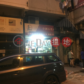 13 Wing Kwong Street|榮光街13號