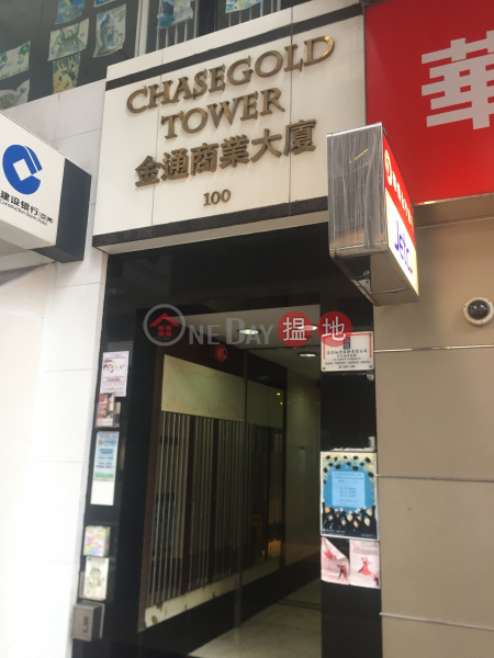 Chasegold Tower (Chasegold Tower) Hung Hom 搵地(OneDay)(1)