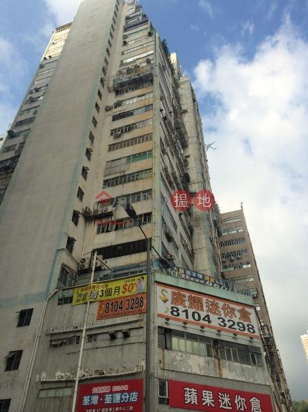 荃運工業中心1期 (Superluck Industrial Centre Phase 1) 荃灣西|搵地(OneDay)(3)