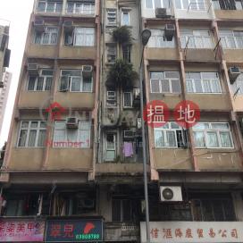 達興樓,西營盤, 香港島