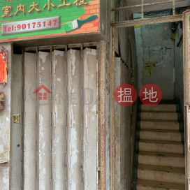 36 Wing Kwong Street|榮光街36號