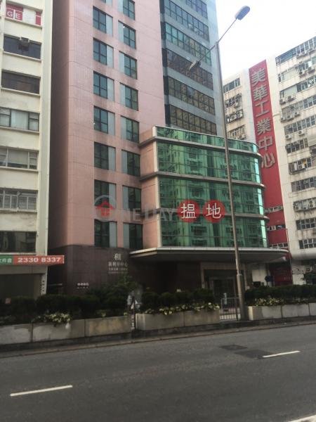 新利華中心 (New Lee Wah Centre) 土瓜灣 搵地(OneDay)(2)