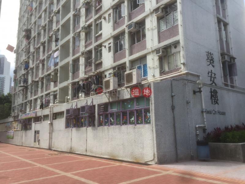 葵安樓 C座 (Block C Kwai On House) 葵芳|搵地(OneDay)(2)