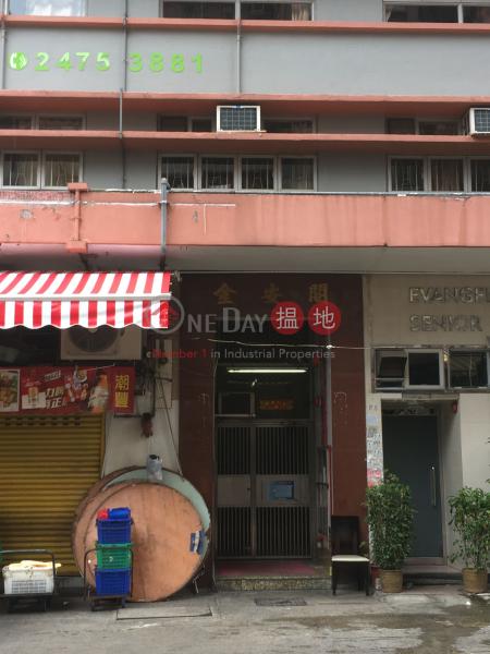 Kam On Building (Kam On Building) Yuen Long|搵地(OneDay)(2)