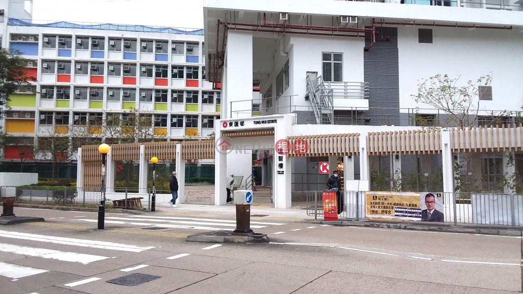 匯智樓東匯邨 (Wui Chi House Tung Wui Estate) 九龍城|搵地(OneDay)(2)