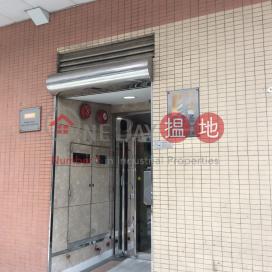 Delight Court,Sham Shui Po, Kowloon