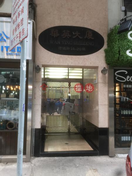 華英大廈 (Wah Ying Building) 銅鑼灣|搵地(OneDay)(3)
