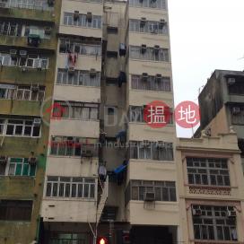 266 Lai Chi Kok Road|荔枝角道266號