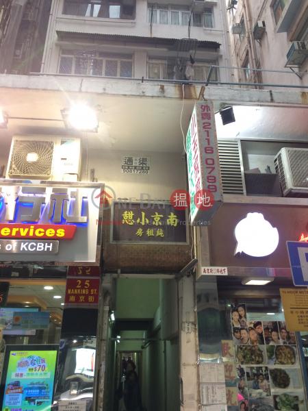 南京街23-25號 (23-25 Nanking Street) 佐敦|搵地(OneDay)(2)