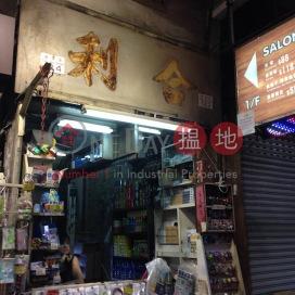 通菜街123號,旺角, 九龍