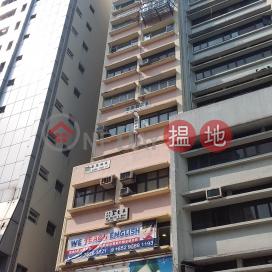 Kam Shek Commercial Building|金石商業大廈