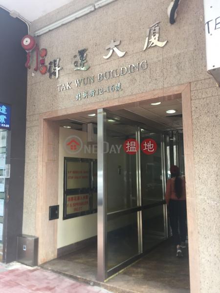 得運大廈 (Tak Wun Building) 土瓜灣|搵地(OneDay)(2)