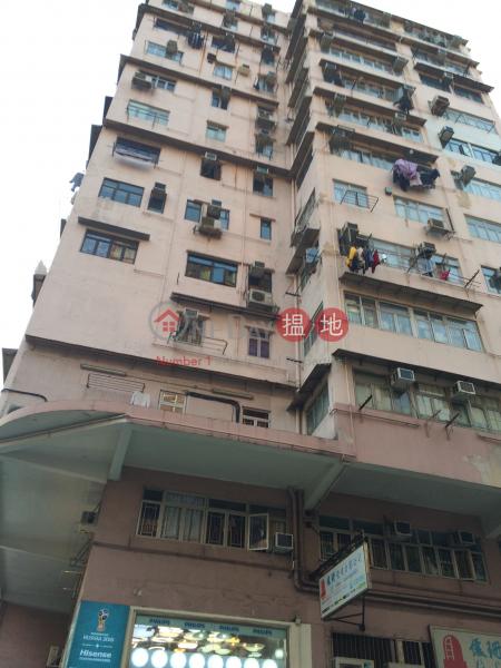 華登大廈 (Wah Tang Building) 深水埗|搵地(OneDay)(1)