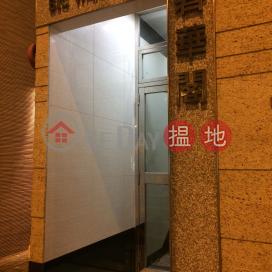 碧華閣,石塘咀, 香港島