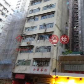 德輔道西 228 號,西營盤, 香港島