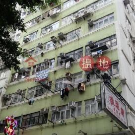北角小樓,北角, 香港島
