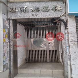 Kwai Chung Gee Chang House|葵涌志昌樓
