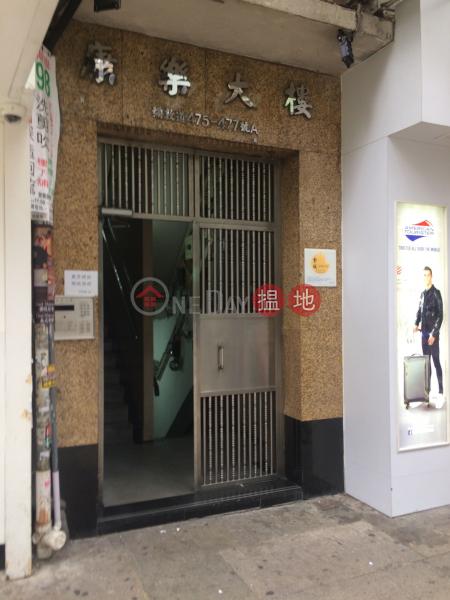 康樂大廈 (Hong Lok House) 油麻地|搵地(OneDay)(1)