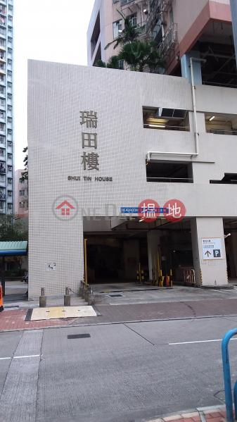 Shui Tin House, Pak Tin Estate (Shui Tin House, Pak Tin Estate) Shek Kip Mei|搵地(OneDay)(1)