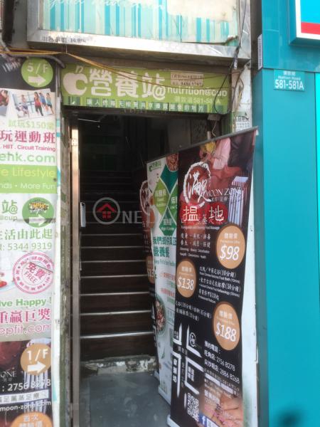 581 Nathan Road (581 Nathan Road) Mong Kok|搵地(OneDay)(4)