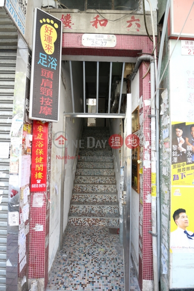 六和樓 (Luk Wo Building) 大埔 搵地(OneDay)(1)