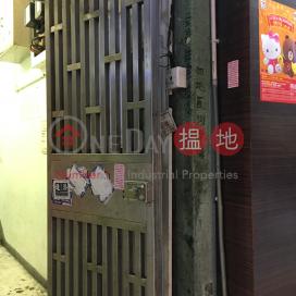 勿地臣街14號,銅鑼灣, 香港島